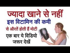 Health Discover जयद खन स नह इस वटमन क कम स औरत हत ह मट एक बर य वडय जरर दख Mens And Health, Men Health Tips, Good Health Tips, Health And Fitness Articles, Natural Health Tips, Health And Beauty Tips, Health Fitness, Gym Workout For Beginners, Fitness Workout For Women