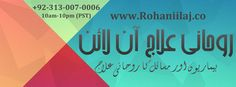 www.Rohaniilaj.co Spiritual Healer +923130070006 Rohani Ilaj, Online Istikhara, Qurani Wazaif, Jadu, Bandish, Masail Aur Bimariyon Ka Ilaj