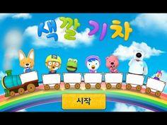 [HD] 뽀로로와 색깔기차 Painting a train with Pororo 宝露露,Popolo, Пороро, ポロロ,เกาหลี