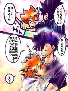 Kuroo x Hinata Hinata Shouyou, Kuroo, Haikyuu Ships, Haikyuu Manga, Haikyuu Characters, Anime Life, Haiku, Wattpad, Love