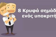 8 ξεκάθαρα σημάδια που φανερώνουν ότι έχετε δίπλα σας έναν υποκριτή Greek Quotes, Wise Quotes, Human Behavior, Life Skills, Good To Know, Awakening, Psychology, Coaching, I Am Awesome