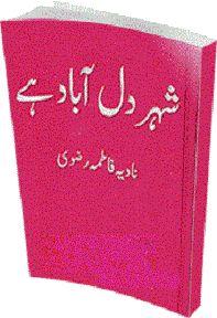 Shehr e Dil Abad Hai