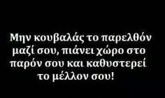 Advice Quotes, Old Quotes, Lyric Quotes, Lyrics, Funny Greek Quotes, Live Laugh Love, To Tell, Affirmations, First Love