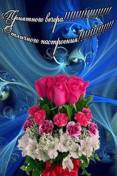 От души,для друзей ! Good Night, Photo Wall, Photography, Playsuit, Tulip, Amor, Flowers, Love Quates, Have A Good Night