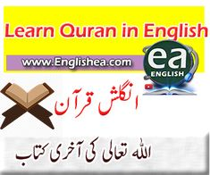 EA English FansEA English Production represents Holy Quran e Majeed Furqan e Hameed with English & Urdu Translation and Transliteration in Voice of Emran Ali Rai EA English and With the heart touching voice recitation of Qari Younus Azizi sb (KSA) Worked together during on EID HOLY DAYS in his Home Returns. Its a precious gift for the beginers and those who want to learn English Quran or Those who want to learn Quran recitation , will be definitely helpful and powerful filled with last 10...