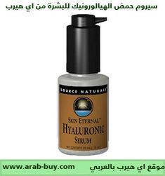 c45916fd4498a سيروم حمض الهيالورونيك للبشرة من اي هيرب سيروم تغذية البشرة بالهيالورونيك  Source Naturals Skin Eternal Hyaluronic