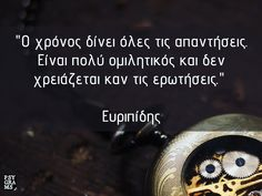 Greek Quotes, Smart People, Check It Out, Philosophy, Cnc Router, Thoughts, Words, Literature, Sad