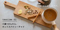 特集|お茶じかんをかこむもの。teatime02:小鍋でかんたん、ホットスパイシーチャイ – 北欧雑貨と北欧食器の通販サイト | 北欧、暮らしの道具店