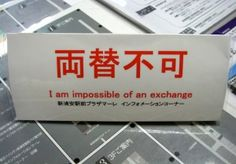 I am Impossible of an Exchange – Lost in Translation