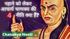 #चाणक्य_नीति #4_कामके_बाद_नहाना #Chanakya_Neeti आचार्य चाणक्य एक महान ज्ञानी के साथ साथ एक अच्छे नीतिकार भी थे, उन्होंने मनुष्य के जीवन को सुलभ और सुखमय बनाने के लिए अपने निति में बहोत सी अच्छी बाते बताई है, जिनको जानकार कोई भी मनुष्य जीवन में हमेशा सुखी और यशस्वी रह्सकता है. Youtube Video Link, Joker, Movie Posters, Movies, Fictional Characters, Films, Film Poster, The Joker, Cinema