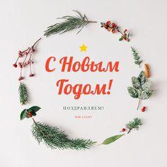 Слышите? Кажется, в двери уже стучится Новый год!🎄😉 Но у вас ещё есть время проститься со всеми обидами и печалями, сохранить в памяти приятные воспоминания и достойно проводить 2017-й! Пусть 🐕Собака станет ваши верным другом и помощником на пути к мечте!👍 С Новым годом! С новым счастьем!🍾🎉💃  #Новыйгод #Новыйгод2018 #новогоднеенасроение #НовыйгодиРождество #СчастливогоРождества #Happynewyear #MerryChristmas #HappyChristmas #vgtikl #cisdyt #fztyrt #СветильникиОтПроизводителя…