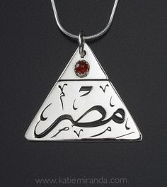 A stunning sterling silver pyramid pendant with the word مصر (Egypt) in Thuluth calligraphy.