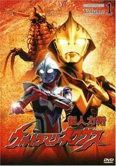 Vol. 1-Ultraman Nexus DVD ~ Ultraman Nexus