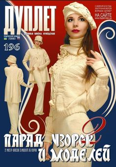 Duplet 196 Crochet Pattern Ukrainian russian Magazine Book Dress Jacket Sweater #Duplet #crochetpatterns #crochetmagazine #russiancrochet #knitpatterns