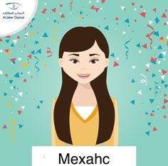 Congratulations Mexahc! You're the winner of last week's challenge! Correct he average person blinks 1200 times per hour. Thank you all for participating! A new winner will be announced next week for the latest challenge. You still have time to participate and you might be the next lucky one! 😉 Good luck!  #Aljaber_optical #announcement #winner #competition #chanllenge #answers #UAE #Dubai #Sharjah #Abudhabi #Alain #RAK #health #Beauty #Fashion