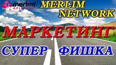 Merlim Network |Обзор |Мерлим Нетворк |МАРКЕТИНГ| Мерлин Нетворк | Супер...