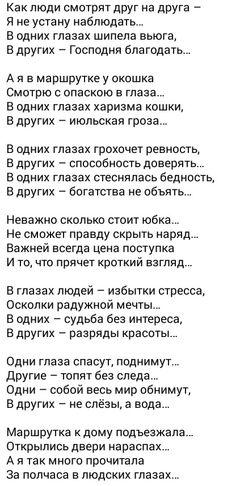 Как люди смотрят друг на друга... Ирина Самарина-Лабиринт #стихи
