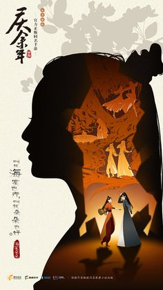Joy Of Life, Drama Movies, Asian Art, Disney Characters, Fictional Characters, Culture, Graphic Design, Disney Princess, Chinese