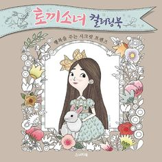 Sprache: Koreanisch Taschenbuch: 108 Seiten Veröffentlicht: Dec, 2015 Zustand: Neu Größe: 250 * 250 * 10 mm  ★Bunny Mädchen Malbuch für Erwachsene