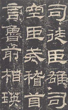 乙瑛碑 - 隷書の発達 秦から漢へ