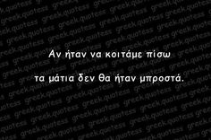 ... Smart Quotes, Funny Quotes, Life Quotes, Favorite Quotes, Best Quotes, Funny Greek, Funny Statuses, Greek Quotes, Word Out
