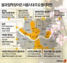 2015.03.27/뉴스1 © News1 최진모 디자이너(서울=뉴스1) 정혜아 기자 = 플리마켓(벼룩시장)이 봄과 함께 돌아왔다. 화창한 봄 겨우내 움추렸던 심신을 플리마켓을 거닐며 활짝 펴보는 것은 어떨까. 서울시내에서 만날 수 있는 주요 플리마켓을 소개한다.우선 18년 전통의 최장수 플리마켓인 서초토요벼룩시장...