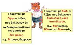 School Tips, School Hacks, Learn Greek, Counseling, Classroom Ideas, Preschool, Education, Learning, Memes