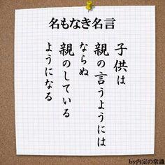 画像 : 総シェア数10000以上!フェイスブック人気画像集まとめ - NAVER まとめ Kind Words, Cool Words, Wise Quotes, Inspirational Quotes, Quotations, Qoutes, Japanese Words, Magic Words, Favorite Words