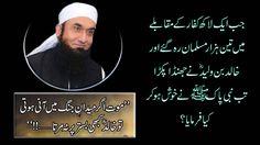 Hazrat Khalid Bin Waleed (Sord of Allah) The Unbeatable Man - Maulana T. Life In Saudi Arabia, Khalid, Deen, Allah, Youtube, God, Allah Islam, Youtubers, Youtube Movies