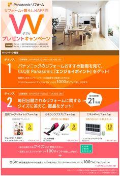 FireShot Capture - パナソニックリフォームで暮らしHAPPY! Wプレゼントキャンペ_ - http___sumai.panasonic.jp_sumai_create_happy_