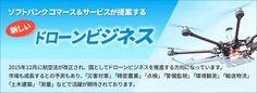 ソフトバンク コマース&サービスが提案する新しいドローンビジネス