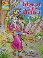 Read Comics Free, Read Comics Online, Comics Pdf, Download Comics, Diamond Comics, Indian Comics, Dennis The Menace, Lord Shiva, Novels