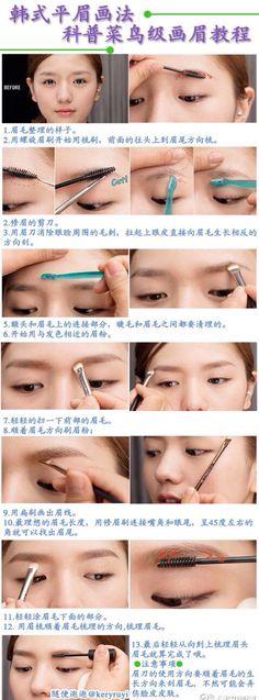 Eyebrow Shaping Tool - November 13 2018 at Makeup 101, Makeup Tools, Makeup Inspo, Eye Makeup, Makeup Products, Korean Eyebrows Shaping, Asian Eyebrows, Thin Eyeliner, Eye Brows