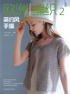 Photo from album Chinese Japanese Knit Craft Pattern Book European Crochet Knitting Design Vol 2 on
