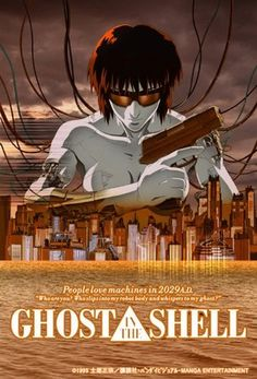 攻殻機動隊 [Ghost In The Shell] (Mamoru Oshii).