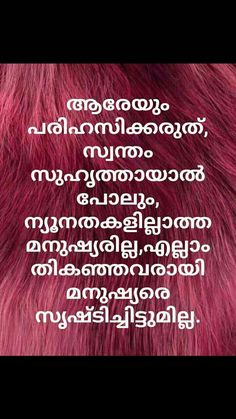 Go To Kwikk For More Malayalam Quotes Images Malayalam Quotes