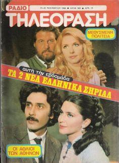 Old Greek, 80s Kids, Vintage Comics, Life Magazine, Childhood Memories, Famous People, Growing Up, Magazines, Greece