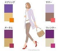 パープルのカーディガンとベージュのパンツのコーディネート:パーソナルカラーの4つのタイプの配色例