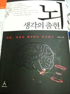 인천 서구도서관에서 진행하는 독서방법 강좌가 고담준론으로 흐르는 것을 방지하기 위해 뇌과학 관련 책를 보고 있습니다. 인문학적 감각이 있는 과학자 책 1권(뇌 생각의 출현), 의사 책 1권(앞쪽형인간).. 최소한 이 정도는 볼 생각입니다. <메이팅 마인드>는 괜찮은가요??  https://www.facebook.com/photo.php?fbid=208201289214614=a.162807293754014.34046.158407580860652=1
