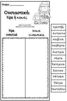 Β' τάξη - Τι βιβλίο ειναι αυτό; Greek Language, Special Education, Back To School, Activities, Words, First Day Of School, Entering School, Back To College, Beginning Of School