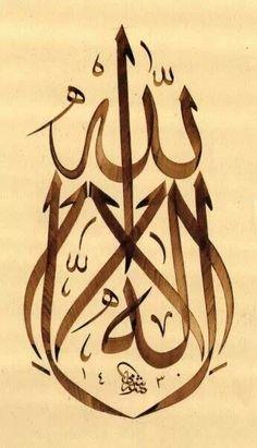 Arabic calligraphy لا إله إلا الله there's no God but Allah