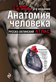 Самый популярный в России атлас анатомии человека – единственный в отечественной и зарубежной литературе двуязычный современный справочник. В книге приведены исчерпывающие научные сведения о теле
