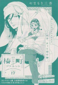 Manga Art, Manga Anime, Jang Yeeun, Tsubaki Chou Lonely Planet, Akatsuki, Shoujo, Pretty Pictures, Manhwa, Avatar