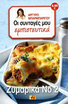 Greek Recipes, Lasagna, Food To Make, Ethnic Recipes, Books, Lasagne, Livros, Libros, Livres