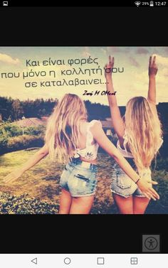 Bff Quotes, Qoutes, Friendship Songs, Good Night Quotes, Best Friends Forever, Everyone Else, Bffs, Sentences, Pictures