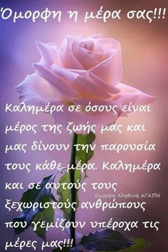 Greek Quotes, Good Morning, Gifts, Mornings, Decor, Beautiful, Good Day, Presents, Dekoration
