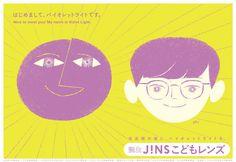 jINS広告に、バイオレットライトくん登場 | ブレーンデジタル版