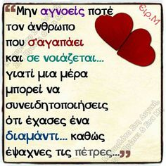 ...... Greek Love Quotes, New Me, Forever Love, Cyprus, Just Love, Thoughts, Humor, Sayings, Greek