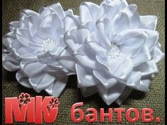 Школьные пышные банты. School lush bows. - YouTube Ribbon Crafts, Flower Crafts, Craft Party, Ribbon Embroidery, Fabric Flowers, Diy And Crafts, Bouquet, Brooch, Bows