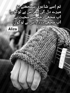 Urdu Poetry Romantic, Love Poetry Urdu, Crying Pictures, John Elia Poetry, Weird Words, Heart Touching Shayari, Word 3, Deep Words, Urdu Quotes